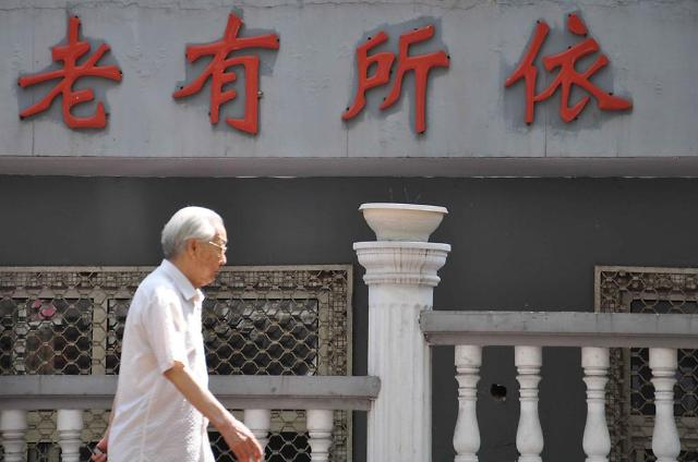 中国养老金个人账户空账额超过3.5万亿