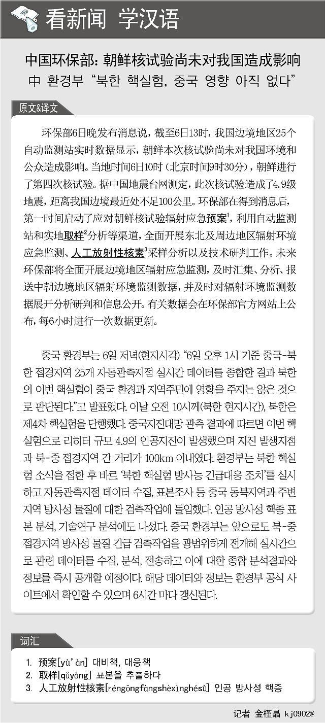 [看新闻学汉语] 中国环保部:朝鲜核试验尚未对我国造成影响