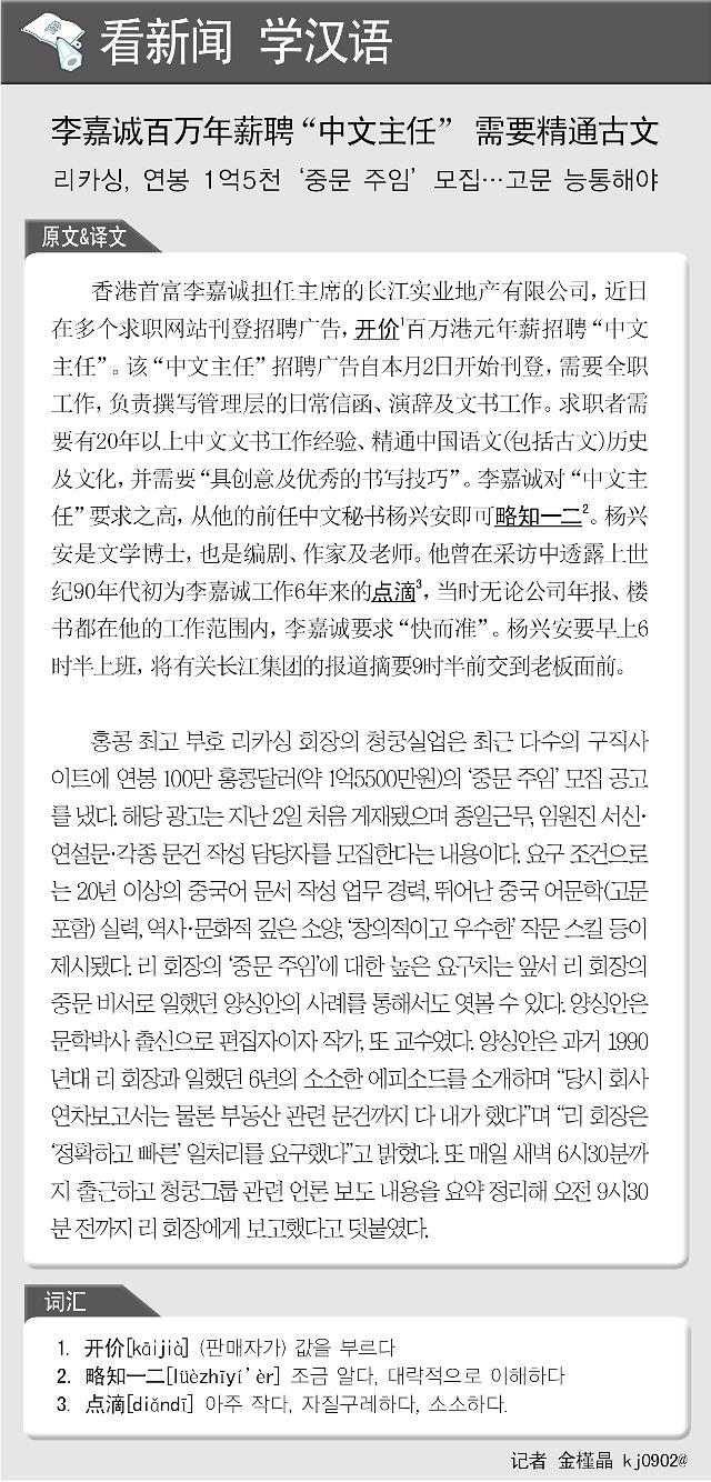 """[看新闻学汉语]李嘉诚百万年薪聘""""中文主任"""" 需要精通古文"""