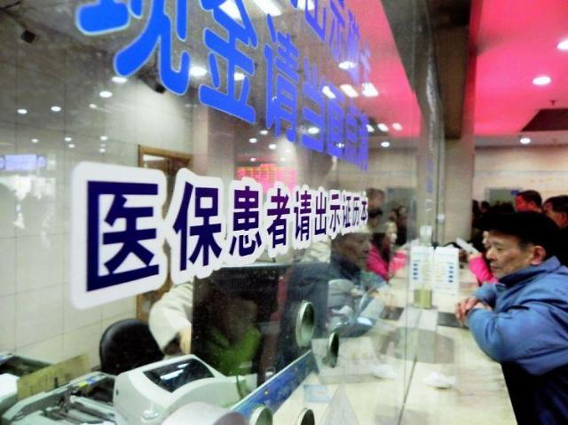 中国整合城乡基本医保制度 适当提高个人缴费比重