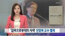 '감옥으로부터의 사색' 신영복 교수 별세, 18일 오전 11시 영결식