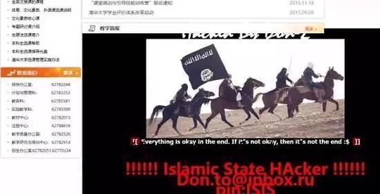 清华大学教学门户被疑似ISIS黑客攻击