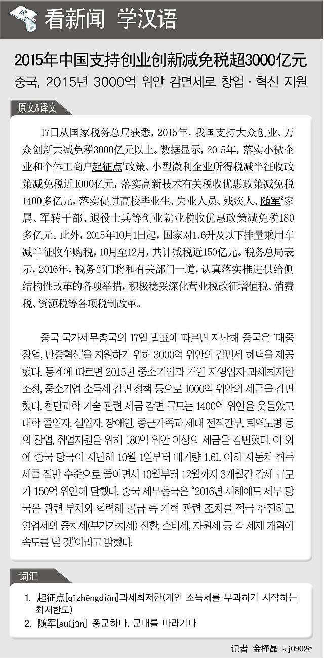 [看新闻学汉语] 2015年中国支持创业创新减免税超3000亿元
