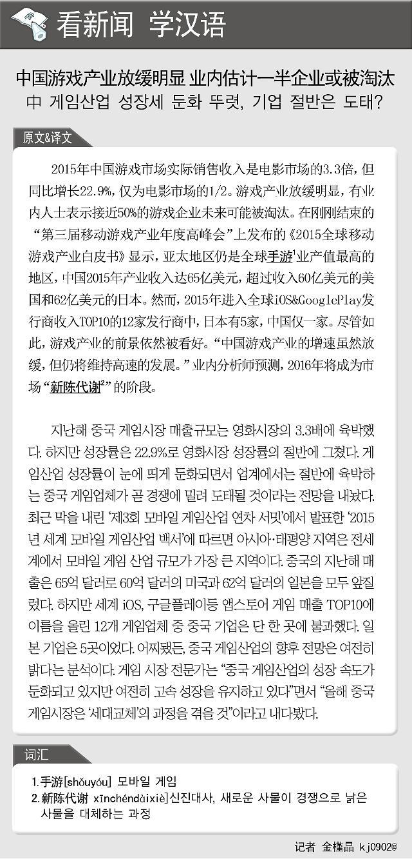 [看新闻学汉语] 中国游戏产业放缓明显 业内估计一半企业或被淘汰