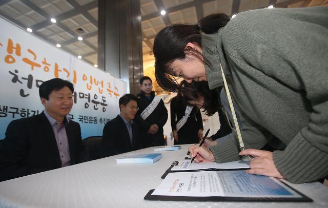 韩国千万人签名运动引发官方炮制质疑 演变为政治对立