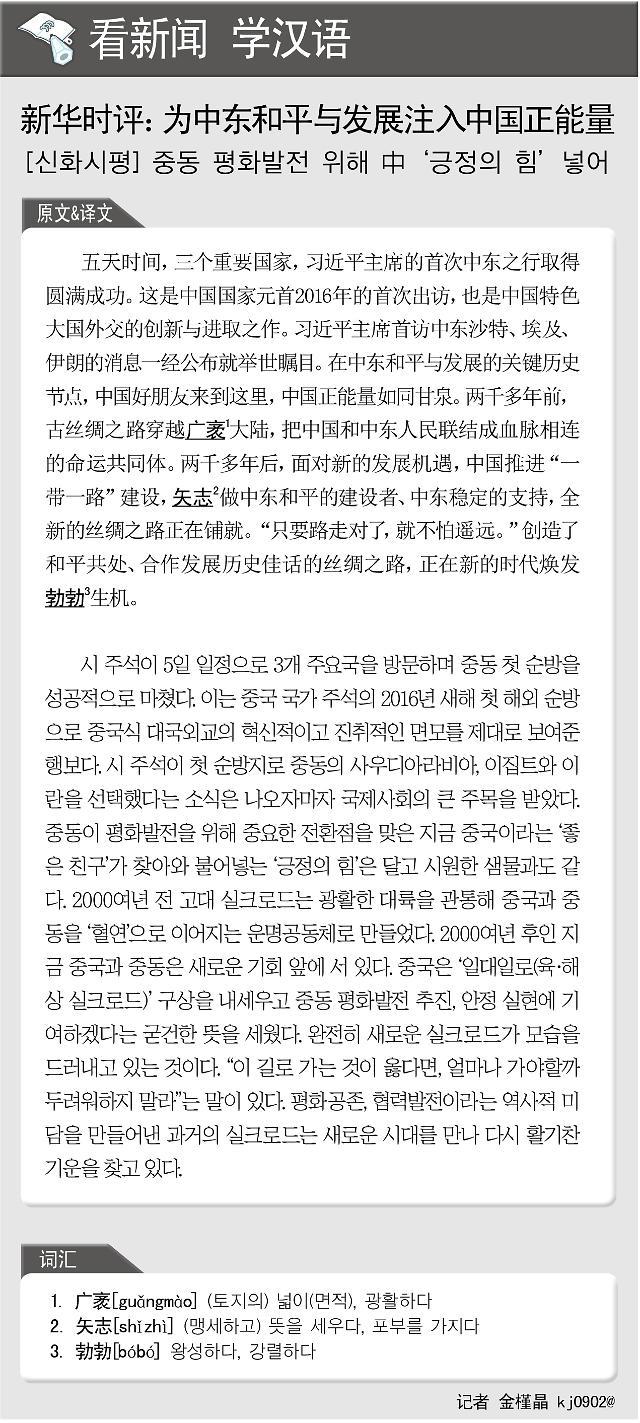 [看新闻学汉语]新华时评:为中东和平与发展注入中国正能量