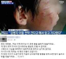 김병지 아내 김수연, SNS에 맞았든 때렸든 아이들 일, 미안해 사과