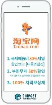 中 최대 온라인몰 '타오바오' 직구 쉬워진다… 앱 '쉽겟' 하나면 끝~