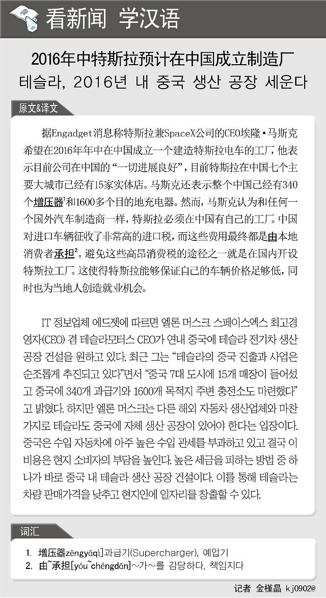 [看新闻学汉语] 2016年中特斯拉预计在中国成立制造厂