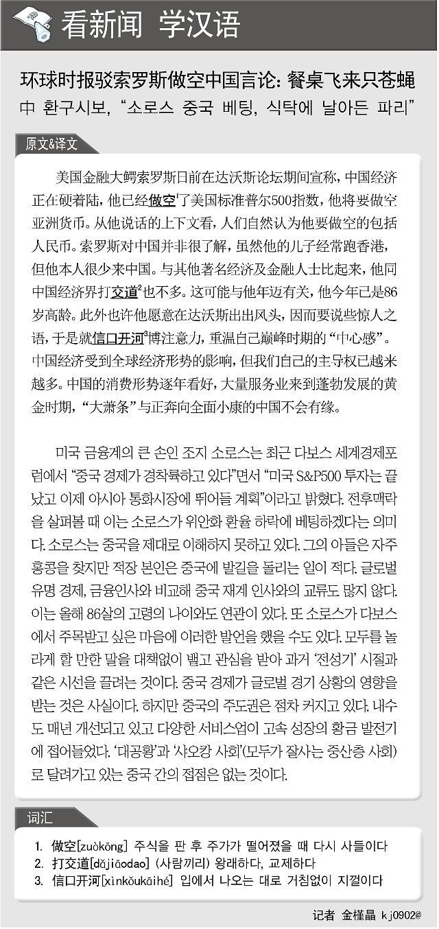 [看新闻学汉语] 环球时报驳索罗斯做空中国言论:餐桌飞来只苍蝇