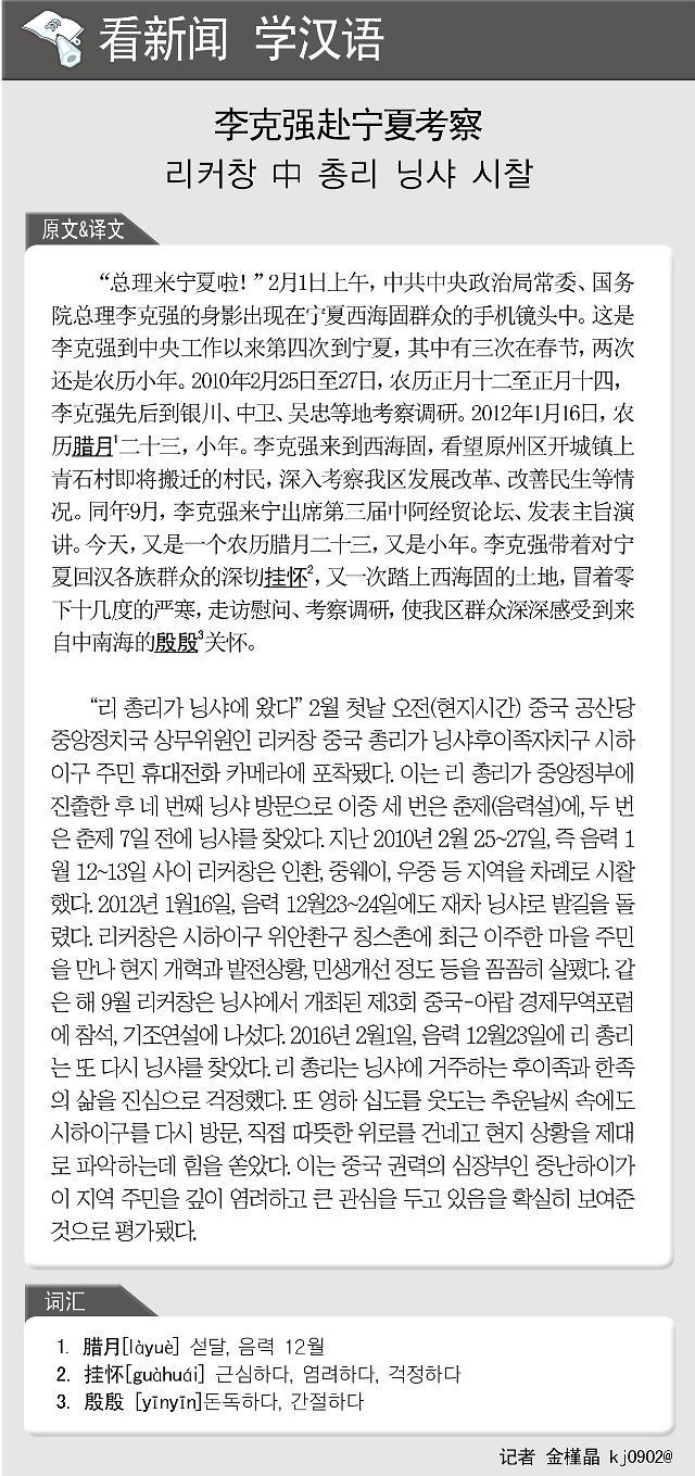 [看新闻学汉语] 李克强1日赴宁夏考察