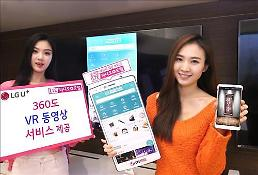 South Korean mobile carrier to provide VR service of TV cooking show