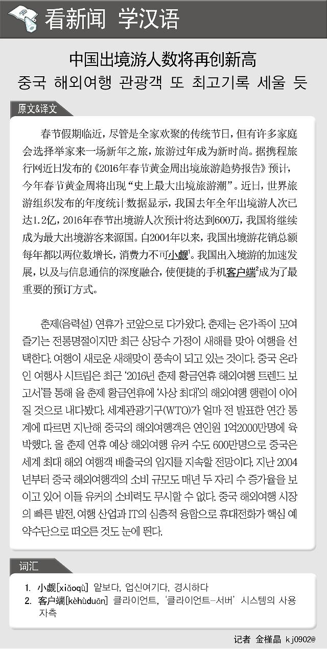 [看新闻学汉语] 中国出境游人数将再创新高
