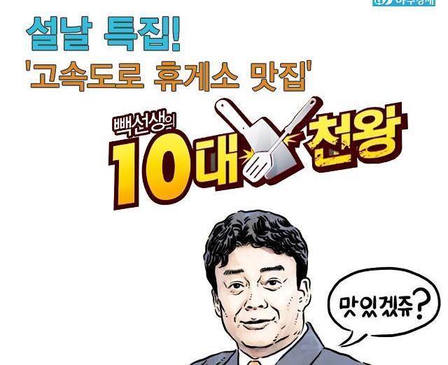 [카드뉴스]설날 특집! 고속도로 휴게소 맛집 10곳