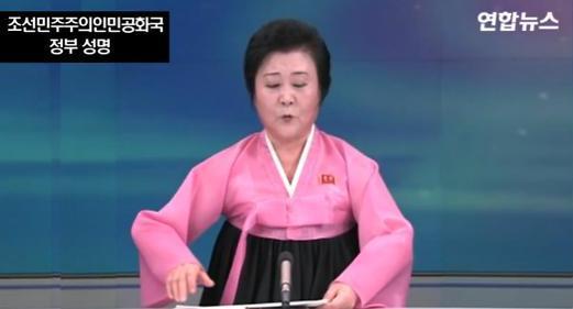 북한, 낮 12시 30분 특별 중대보도 예고