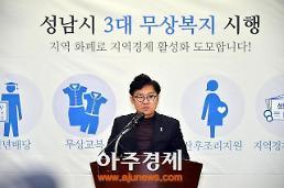 성남시 SNS 시정홍보 부당 수사 중단해야