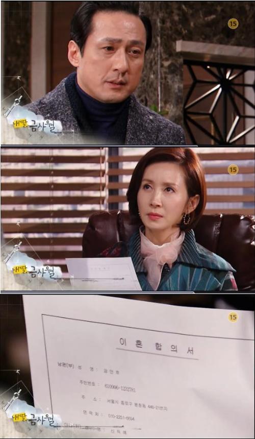 """[내 딸 금사월46회예고]손창민,전인화에""""이혼해!금사월 며느리로 받아들일 것"""""""