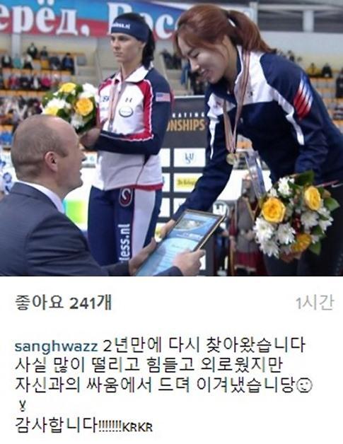 이상화 500m 우승 금메달 소감 힘들었지만, 자신과의 싸움서 이겼다