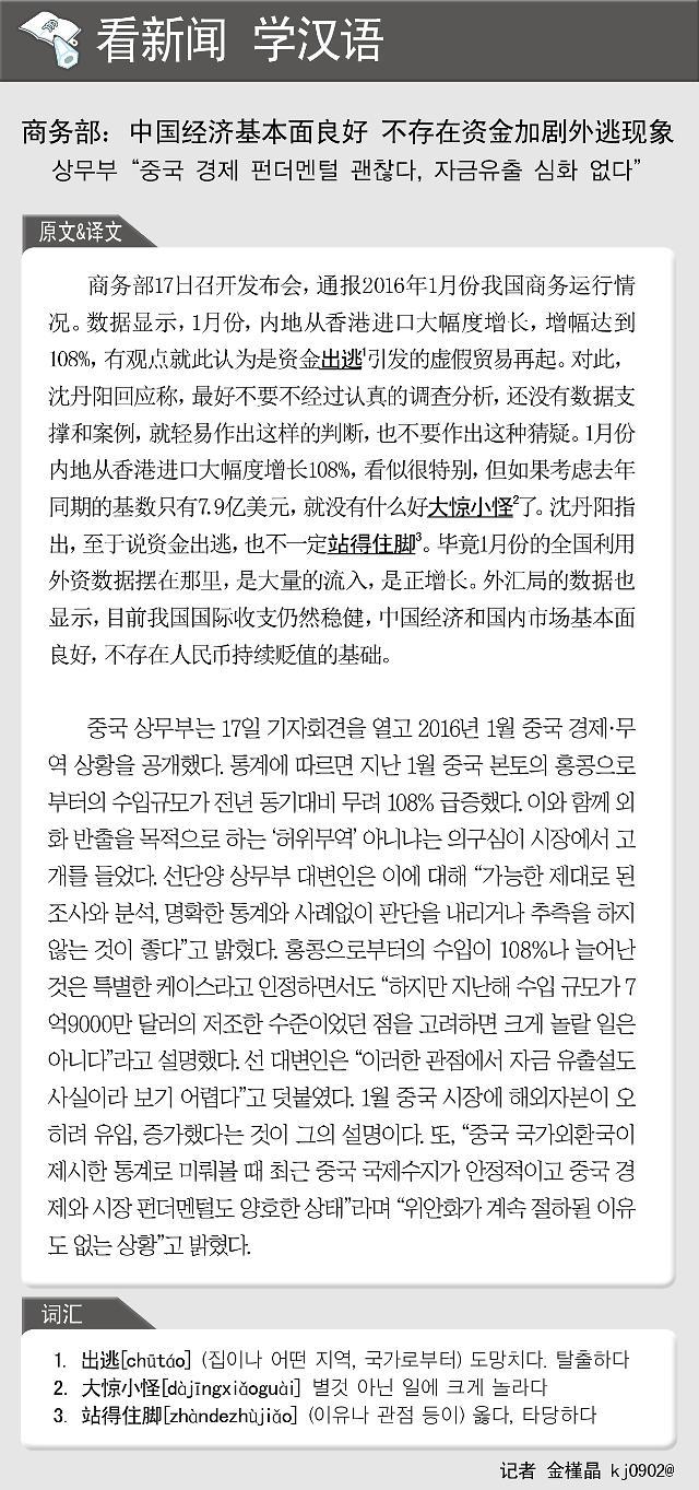 [看新闻学汉语] 商务部:中国经济基本面良好 不存在资金加剧外逃现象