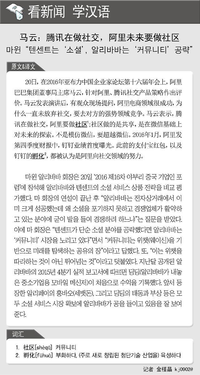 [看新闻学汉语] 马云:腾讯在做社交,阿里未来要做社区