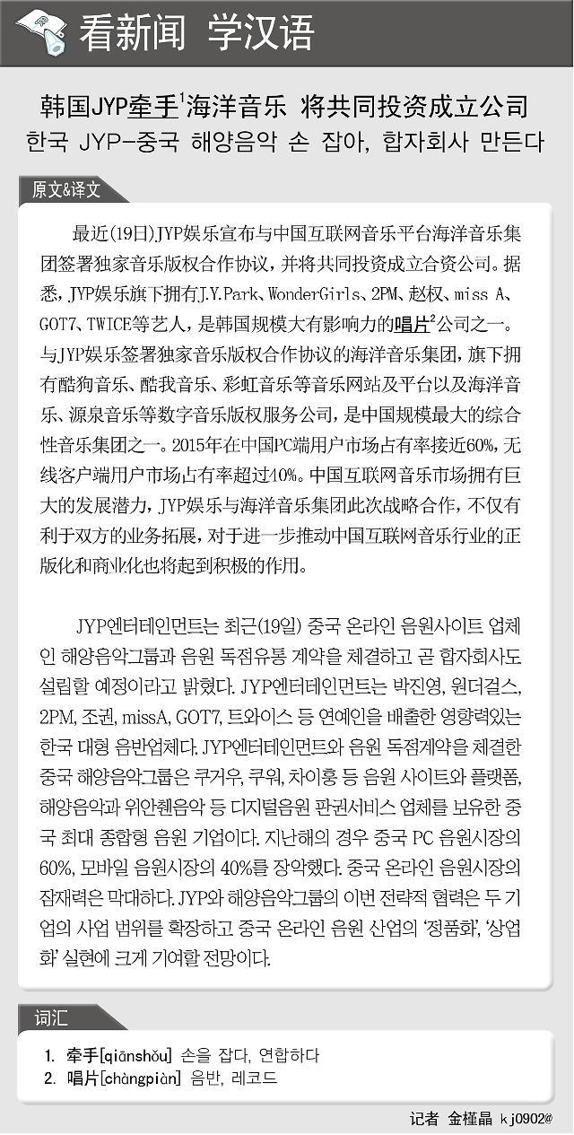 [看新闻学汉语] 韩国JYP牵手1海洋音乐 将共同投资成立公司