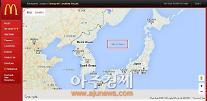 [단독] 맥도날드는 일본 기업?…日 '다케시마의 날' 비난 속 글로벌 홈피에 '일본해'만 표기