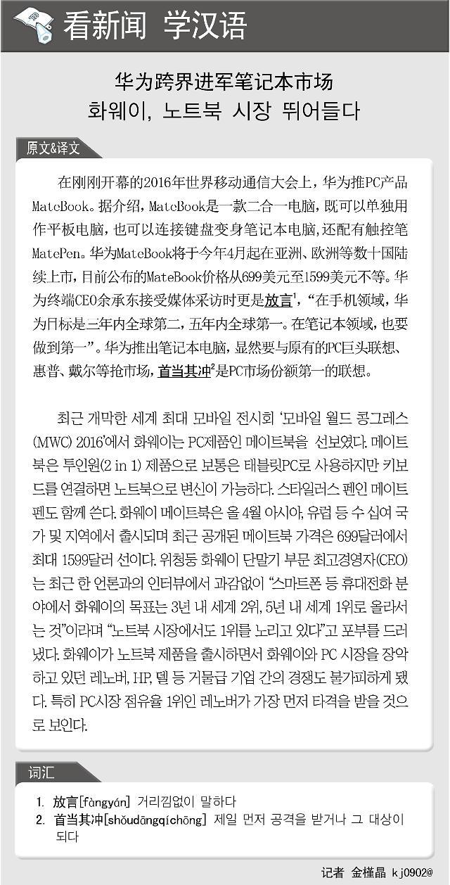 [看新闻学汉语] 华为跨界进军笔记本市场