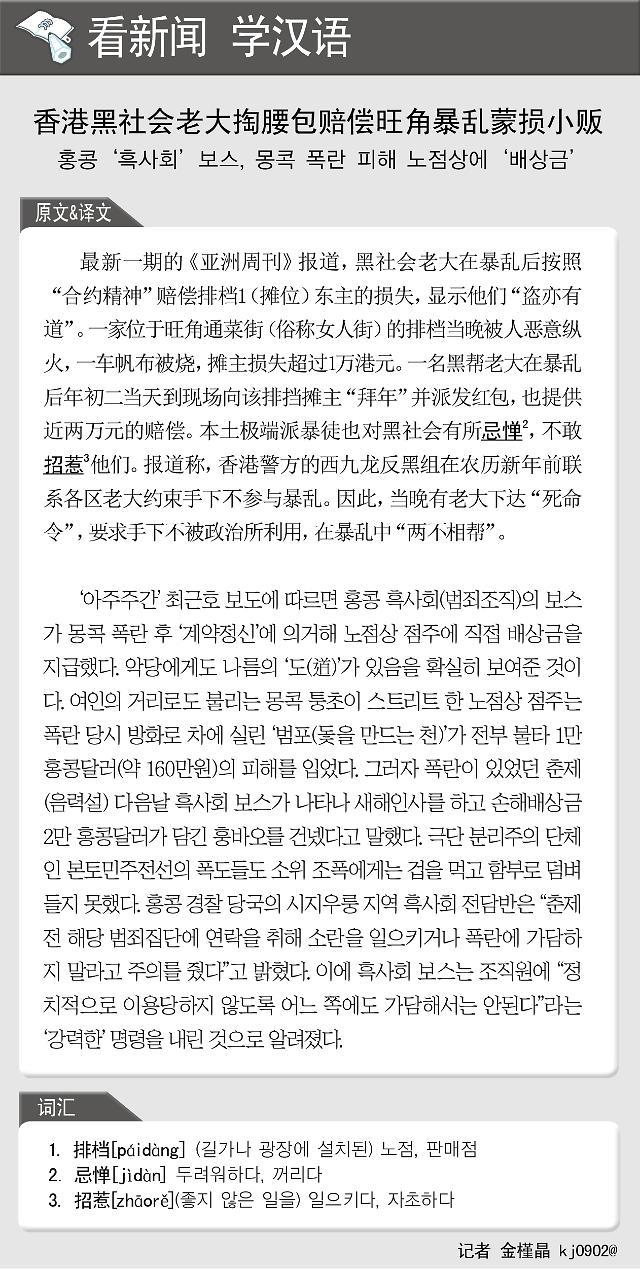 [看新闻学汉语] 香港黑社会老大掏腰包赔偿旺角暴乱蒙损小贩
