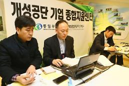 .Massive special loans for firms in Kaesong.