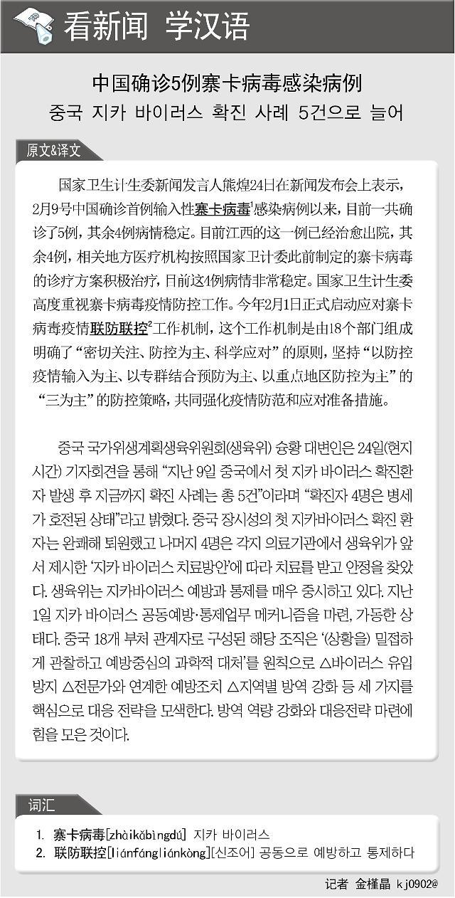 [看新闻学汉语] 中国确诊5例寨卡病毒感染病例