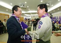 송하진 전북지사, 한국스카우트 평생회원 가입