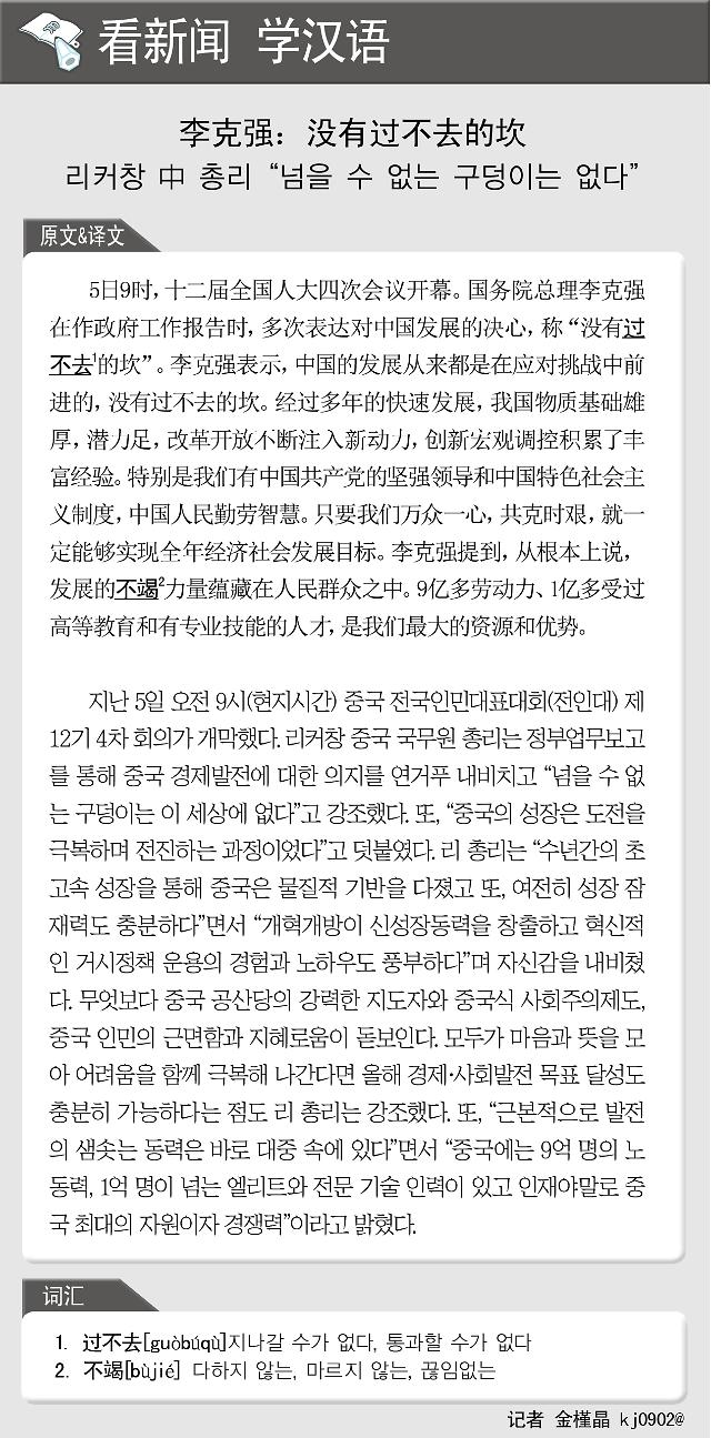 [看新闻学汉语] 李克强:没有过不去的坎