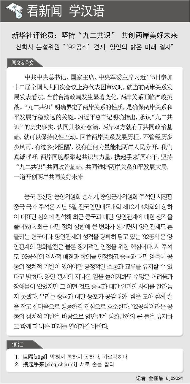 """[看新闻学汉语] 新华社评论员:坚持""""九二共识"""" 共创两岸美好未来"""