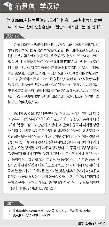 [看新闻学汉语] 外交部回应韩美军演:反对任何在半岛挑事惹事之举