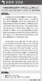 .[看新闻学汉语] AI挑战围棋职业棋手 2016开启人工智能元年.