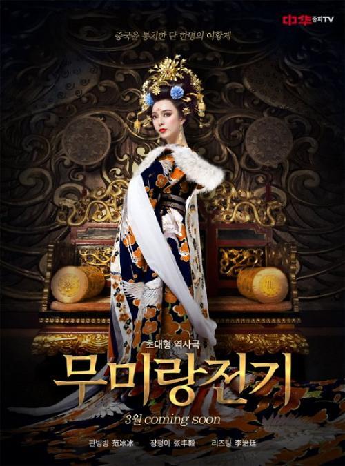 《武媚娘传奇》在韩宣传海报[网络图片]