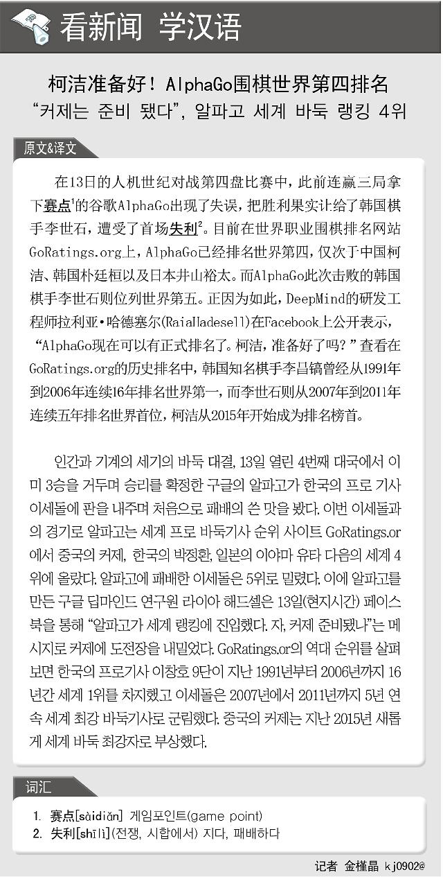 [看新闻学汉语] 柯洁准备好!AlphaGo围棋世界第四排名