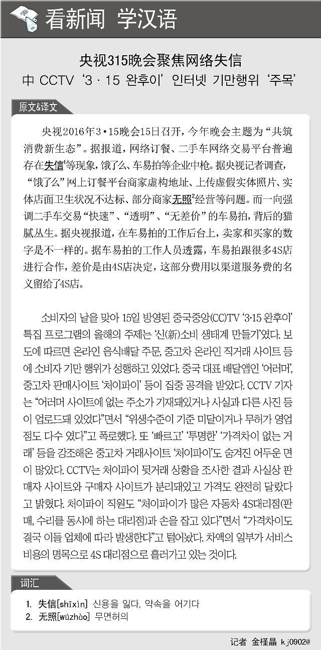 [看新闻学汉语] 央视315晚会聚焦网络失信