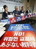.日本公布高中教材审议结果 掩盖历史遭韩政府抗议.