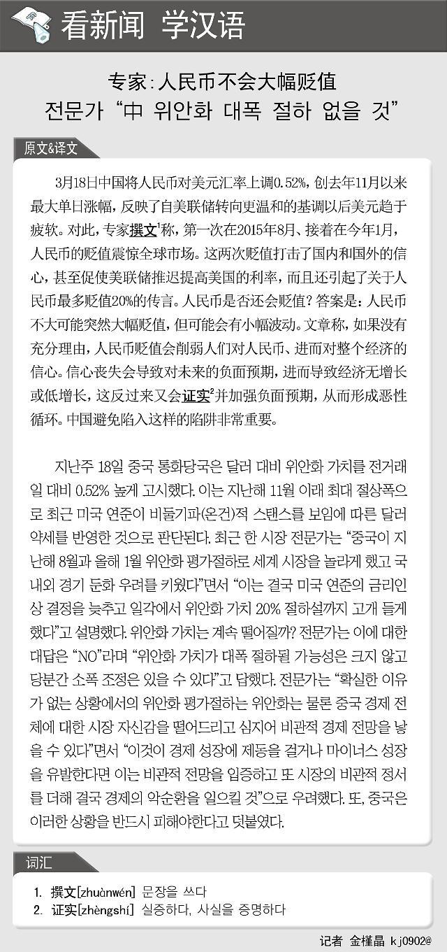 [看新闻学汉语] 专家:人民币不会大幅贬值