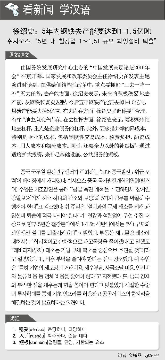 [看新闻学汉语] 徐绍史:5年内钢铁去产能要达到1-1.5亿吨