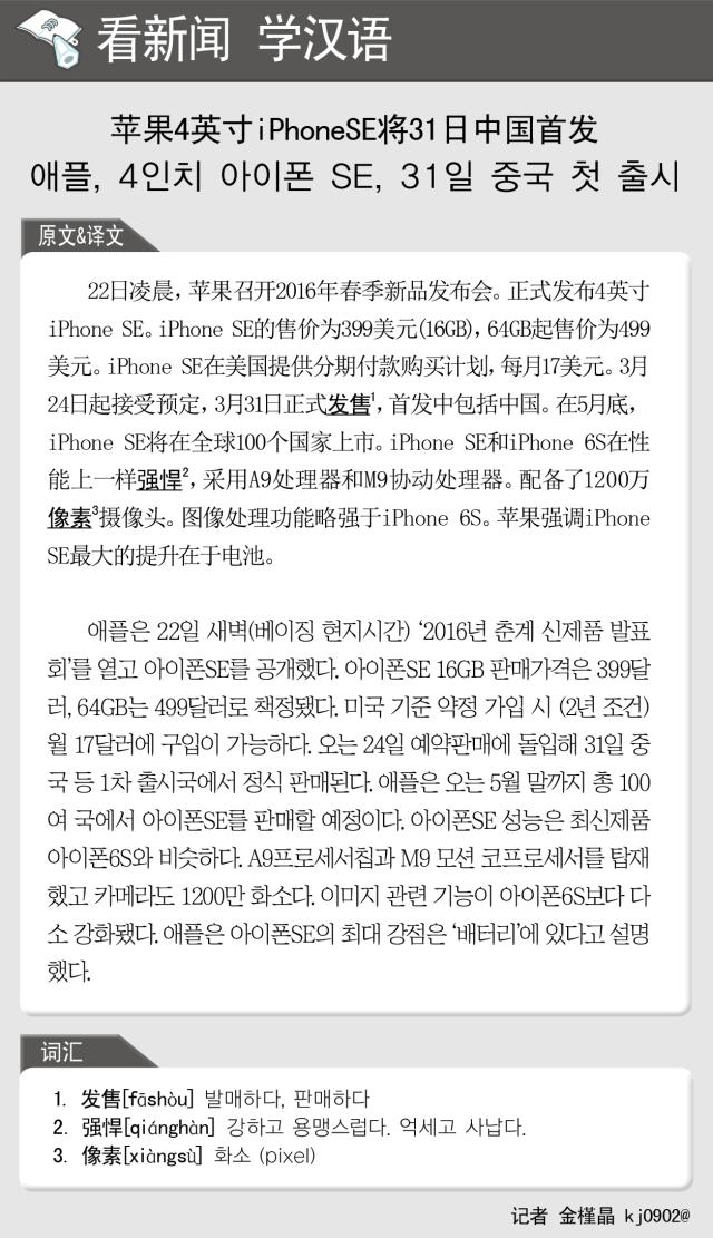 [看新闻学汉语] 苹果4英寸iPhoneSE将31日中国首发