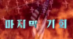 [AJU VIDEO] North Korea threatens US with propaganda video