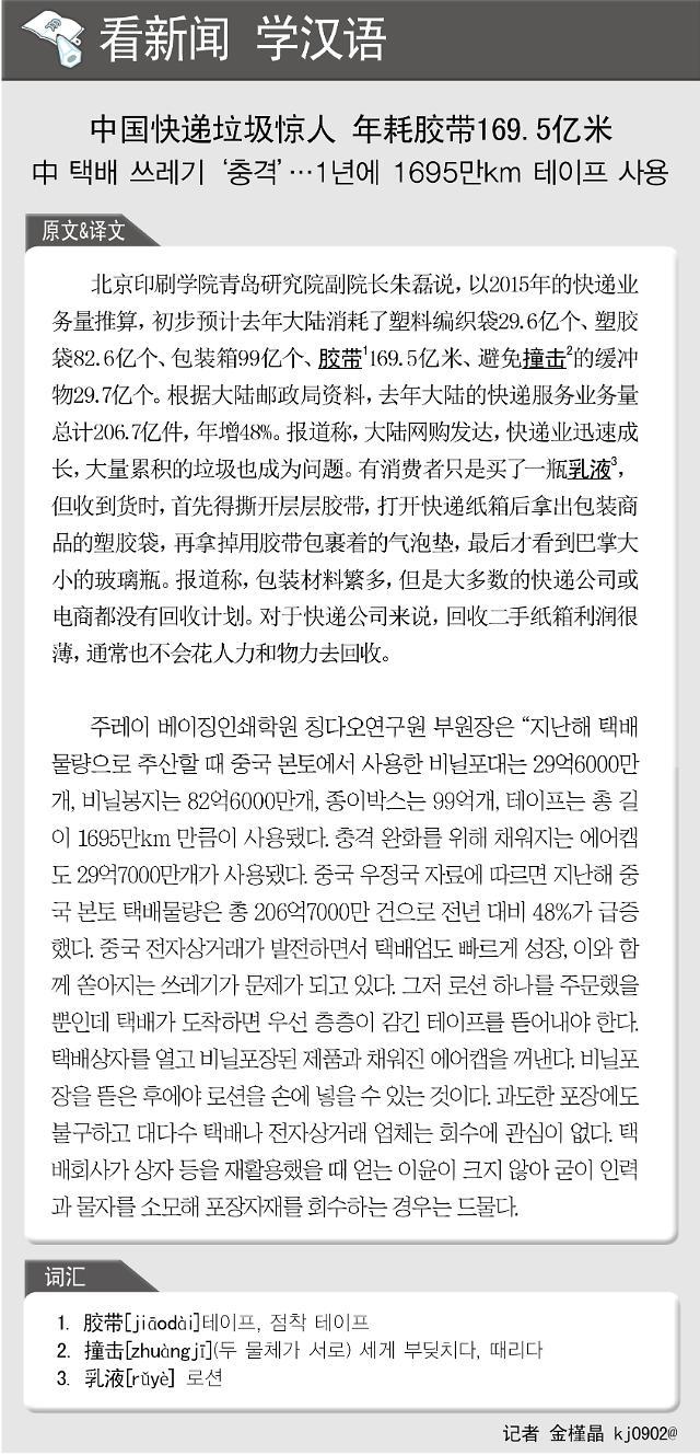 [看新闻学汉语] 中国快递垃圾惊人 年耗胶带169.5亿米