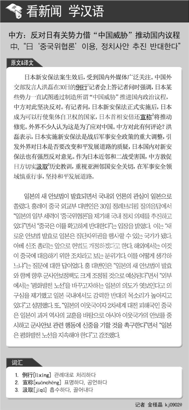 """[看新闻学汉语] 中方:反对日有关势力借""""中国威胁""""推动国内议程"""