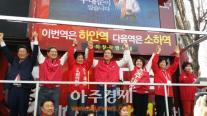 [4.13 총선] 주대준 후보 김무성 대표 최고위원 지원사격