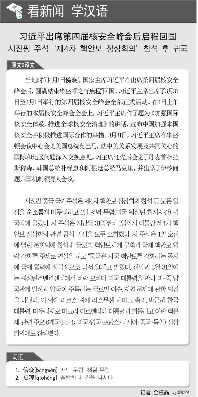 [看新闻学汉语] 习近平出席第四届核安全峰会后启程回国