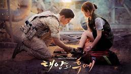 .Descendants of the Sun surpasses 2 billion views in China.