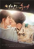 .《太阳的后裔》中韩剧情不一 朝鲜军人被P掉.