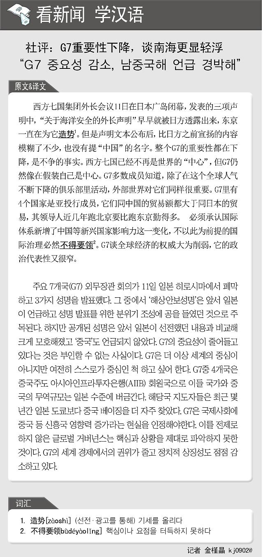 [看新闻学汉语] 社评:G7重要性下降,谈南海更显轻浮